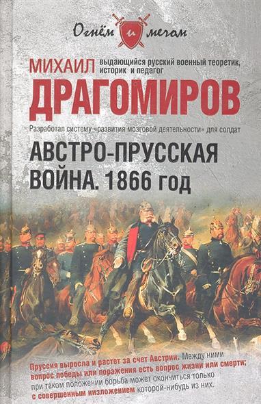 Австро-прусская война 1866 год
