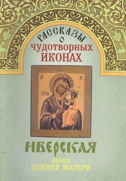 Рассказы о чудотворных иконах. Иверская икона Божией Матери икона sima land иверская икона божией матери 6 х 6 5 см