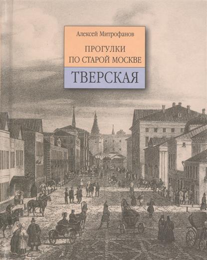 Прогулки по старой Москве Тверская