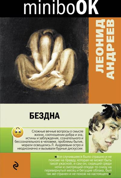 Андреев Л. Бездна андреев л милые призраки пьесы