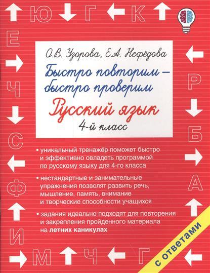 Узорова О.: Быстро повторим - быстро проверим. Русский язык. 4 класс