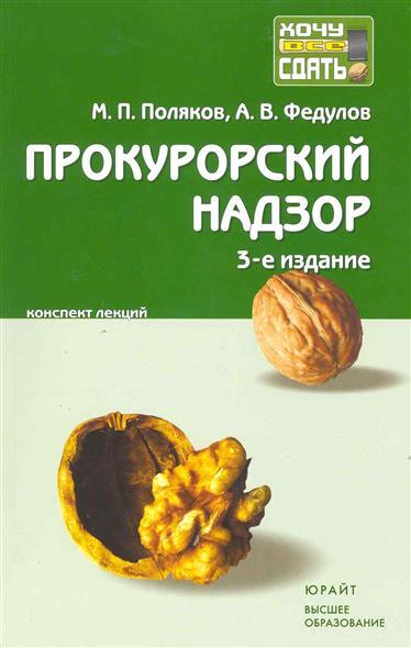 Поляков М., Федулов А. Прокурорский надзор