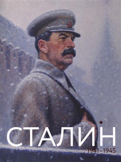Долматов В. (сост.) Сталин. Июнь 1941 - май 1945 колоскова е коробова а мальцева л сост москва в фотографиях 1941 1945
