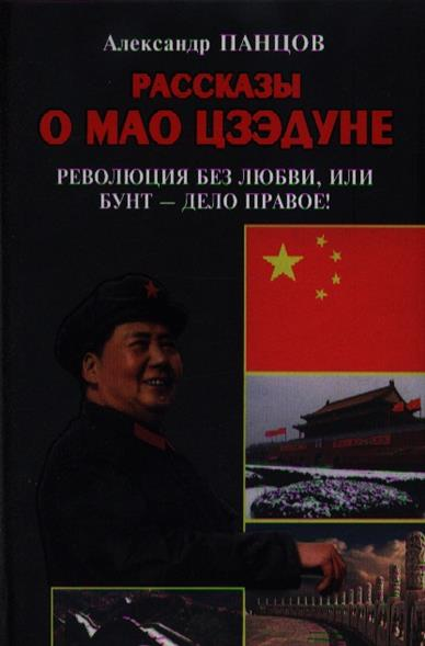 Рассказы о Мао Цзэдуне Кн.2 Революция без любви…