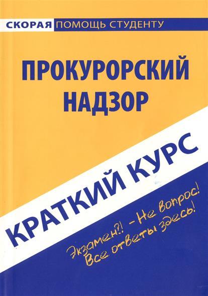 Краткий курс по прокуроскому надзору