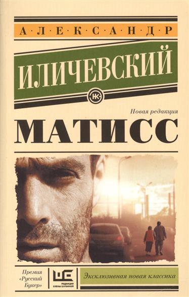 Иличевский А. Матисс цена 2017