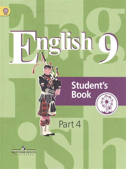 Английский язык. 9 класс. Учебник для общеобразовательных организаций. В четырех частях. Часть 4. Учебник для детей с нарушением зрения