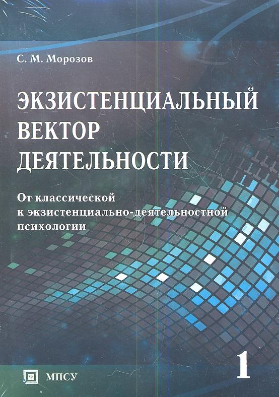 Экзистенциальный вектор деятельности. От классической к экзистенциально-деятельностной психологии. В 2-х томах (комплект из 2-х книг в упаковке)