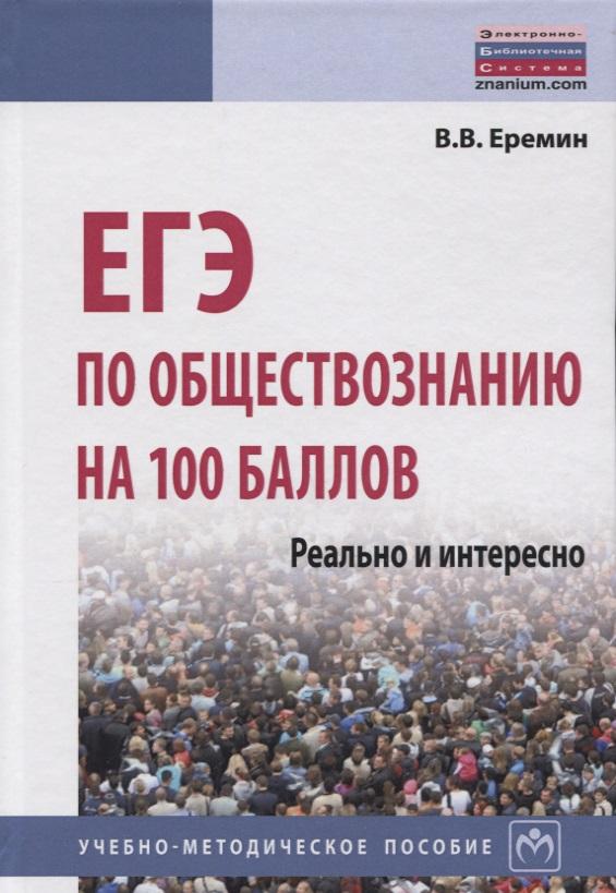 Еремин В. ЕГЭ по обществознанию на 100 баллов. Реально и интересно. Учебно-методическое пособие ISBN: 9785160137261