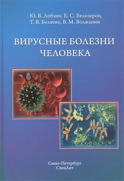 Лобзин Ю., Белозеров Е., Беляева Т. и др. Вирусные болезни человека ISBN: 9785299006414 е ю мишняева дневник педагогических наблюдений