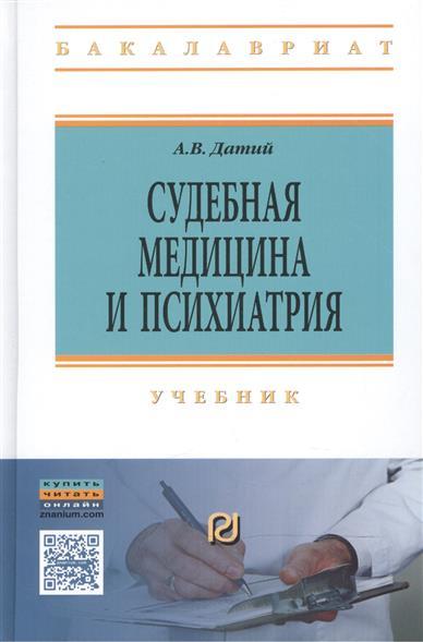 Судебная медицина и психиатрия