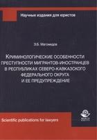 Криминологические особенности преступности мигрантов-иностранцев в республиках Северо-Кавказского Федерального округа и ее предупреждение