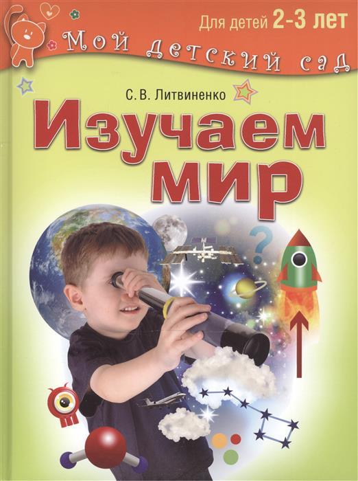 Литвиненко С. Изучаем мир. Для детей 2-3 лет