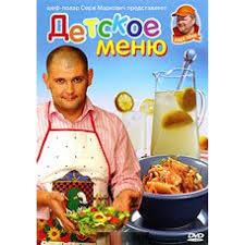 Детское меню (DVD) (С-поставка)