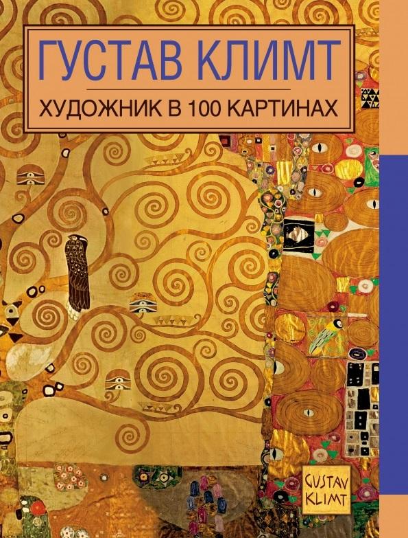Колесникович Н. Густав Климт ISBN: 9785699757046