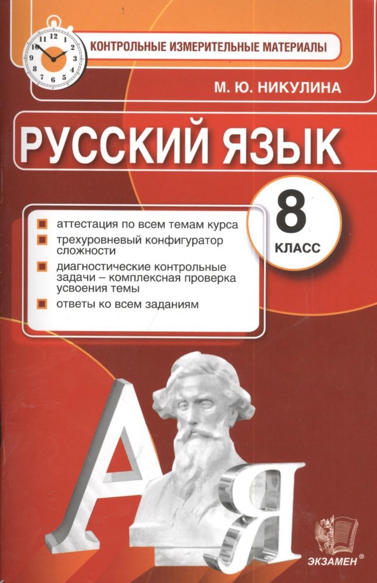 Никулина М.: Русский язык. 8 класс. Аттестация по всем темам курса. Трехуровневый конфигуратор сложности. Диагностические контрольные задачи - комплексная проверка усвоения темы. Ответы ко всем заданиям