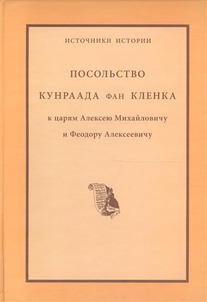 Посольство Кунраада фан Кленка к царям Алексею Михайловичу и Федору Алексеевичу