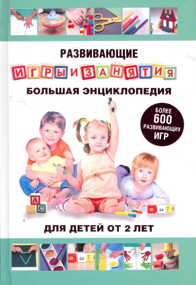 Панов В. (пер). Развивающие игры и занятия Большая энц. для дет. от 2 л.
