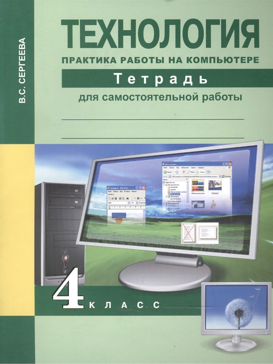 Технология. 4 класс. Практика работы на компьютере. Тетрадь для самостоятельной работы