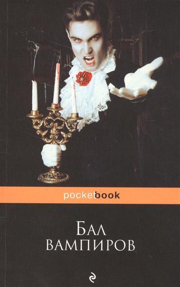 Антонов С. (сост.) Бал вампиров антонов с сост жених призрак собрание мистических историй