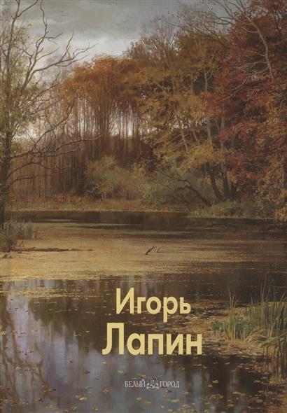 Погодин В., Шабанова П. Игорь Лапин игорь атаманенко кгб последний аргумент