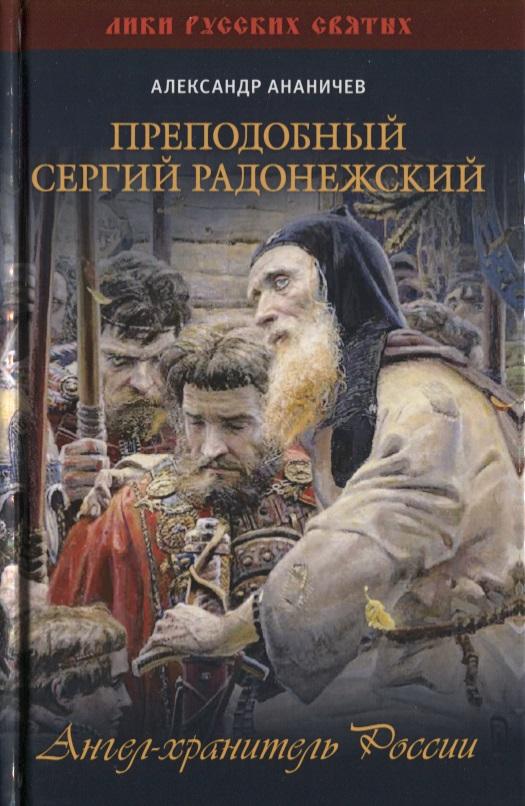 Ананичев А. Преподобный Сергий Радонежский. Ангел-хранитель России