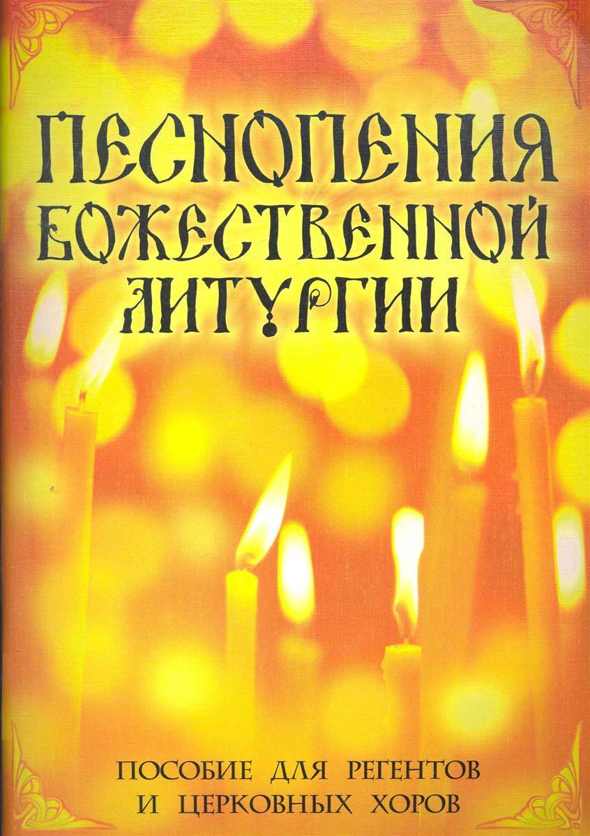 Дабаева И. (сост.) Песнопения Божественной Литургии духовная лира сербские духовные песнопения cd