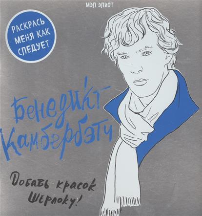 Бенедикт Камбербэтч. Добавь красок Шерлоку!