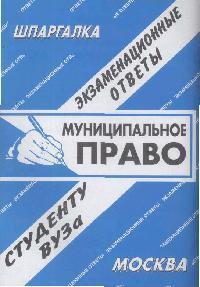 где купить Ларионова Е. Шпаргалка Муниципальное право ISBN: 5895821057 дешево