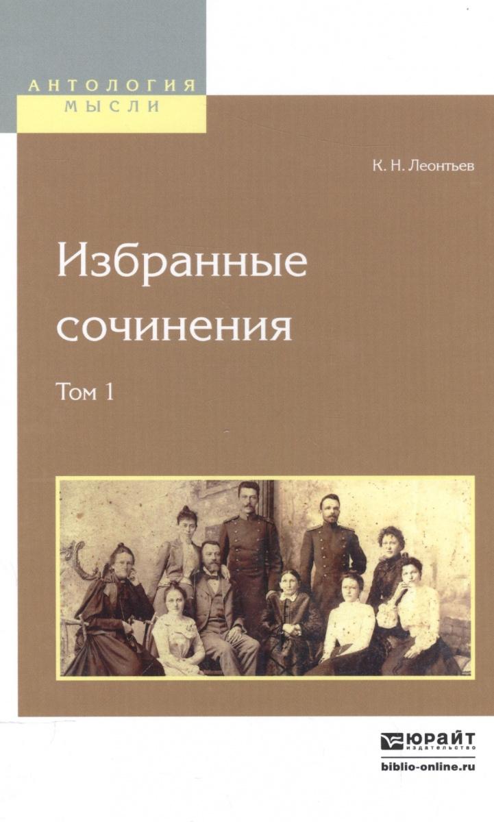 Леонтьев К. Избранные сочинения. Том 1