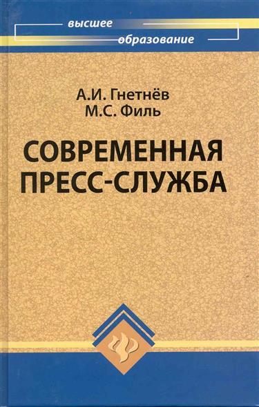 Современная пресс-служба Учеб.