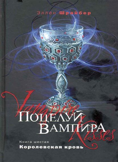 Поцелуй вампира. Кн. 6. Королевская кровь