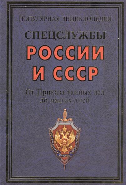 Спецслужбы России и СССР. От Приказа тайных дел до наших дней