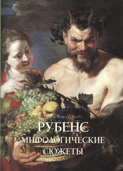Рубенс. Мифологические сюжеты