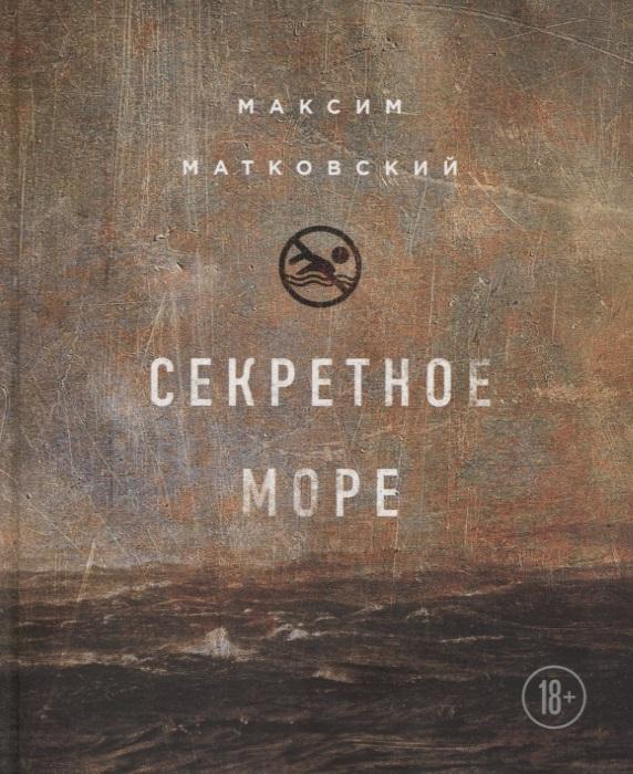 Матковский М. Секретное море