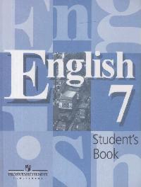 Английский язык 7 кл Учебник