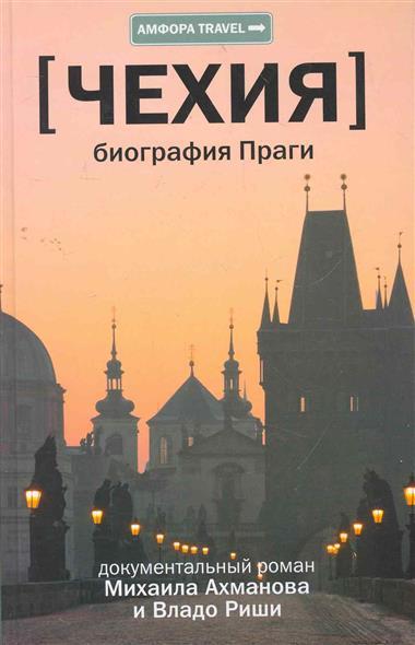 Чехия Биография Праги