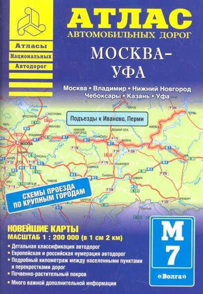 Атлас а/д Москва-Уфа