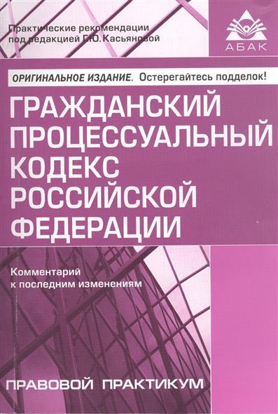 Гражданский процессуальный кодекс Российской Федерации. Комментарий к последним изменениям. Издание шестое, переработанное и дополненное