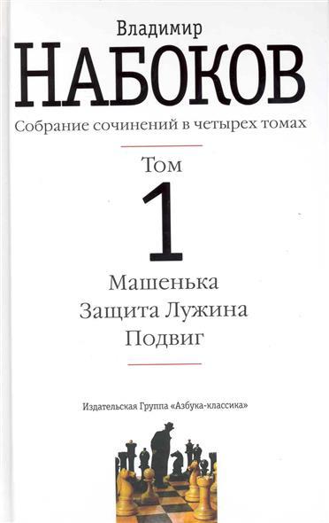 Набоков Собрание сочинений 4тт