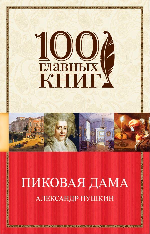 Пушкин А. Пиковая дама ISBN: 9785040923076
