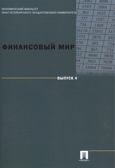 Иванов В.: Финансовый мир. Выпуск 4