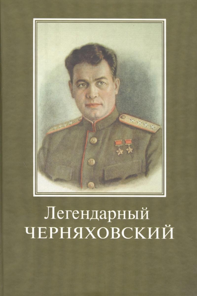 Сухарев А. (ред.) Легендарный Черняховский. Вся жизнь - подвиг