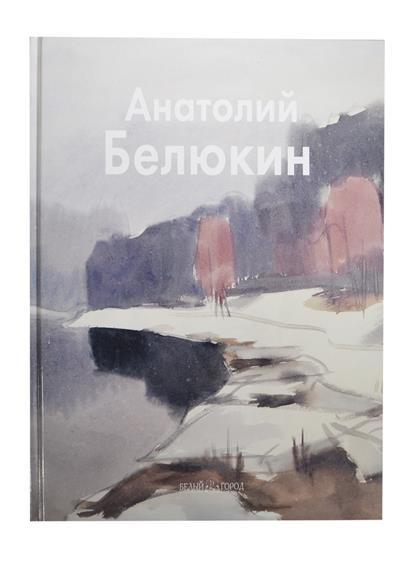 Анатолий Белюкин
