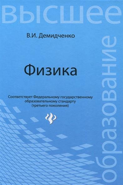 Демидченко В.: Физика