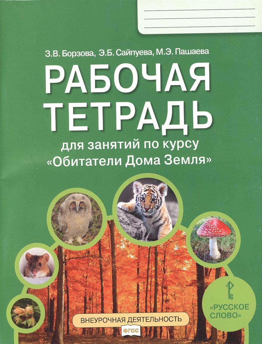 Рабочая тетрадь для занятий по курсу «Обитатели Дома Земля». 5-6 классы