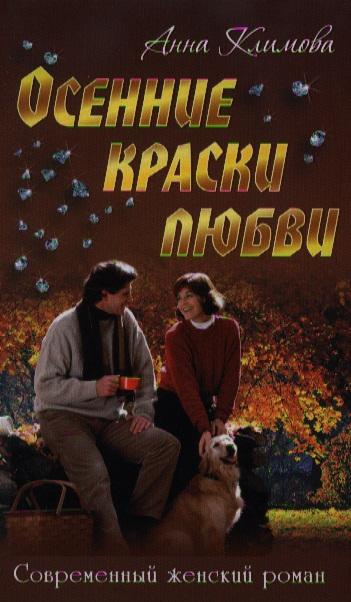 Климова А. Осенние краски любви бусы из янтаря осенние краски