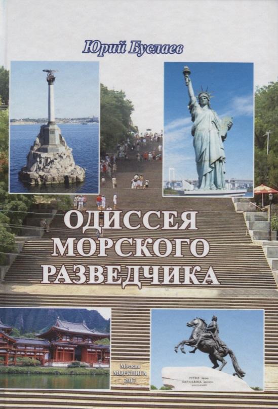 Буслаев Ю. Одиссея морского разведчика (1941 - 1976 гг.) (почти семейная хроника) ISBN: 9785903088188