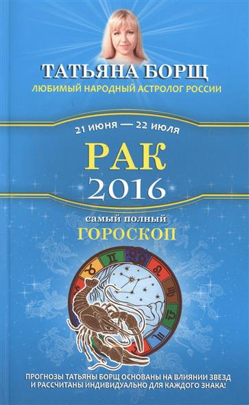 Рак. Самый полный гороскоп на 2016 год. 21 июня - 22 июля