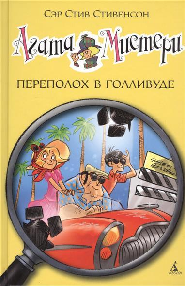 Стивенсон С. Агата Мистери. Переполох в Голливуде ISBN: 9785389093676 александра лисина сказочный переполох